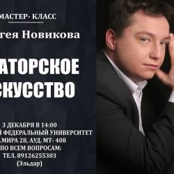 """""""Ораторское искусство"""" Сергей Новиков"""