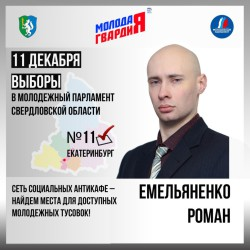 Емельяненко Роман Дмитриевич